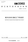 宁波首个智能制造地方标准发布