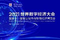 2021世界数字经济大会暨第十一届智慧城市与智能经济博览会将在宁波举办