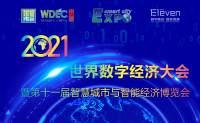 宁波标准区块链产业发展研究院参展2021世界数字经济大会暨第十一届智慧城市与智能经济博览会