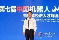 第七届中国机器人峰会暨智能经济人才峰会今天开幕!